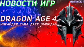 Dragon Age 4 слита дата выхода | Новости игр