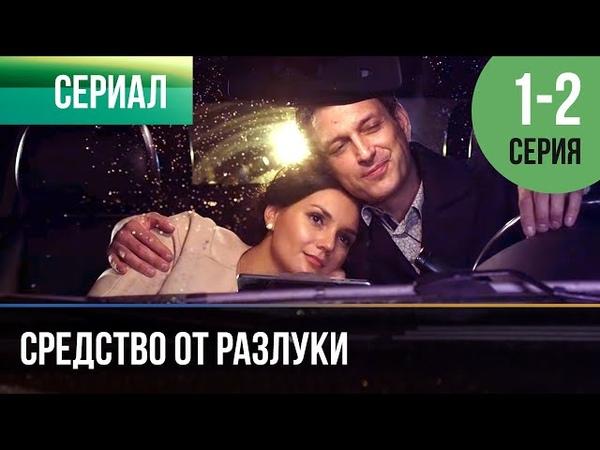 ▶️ Средство от разлуки 1 2 серия Мелодрама Фильмы и сериалы Русские мелодрамы