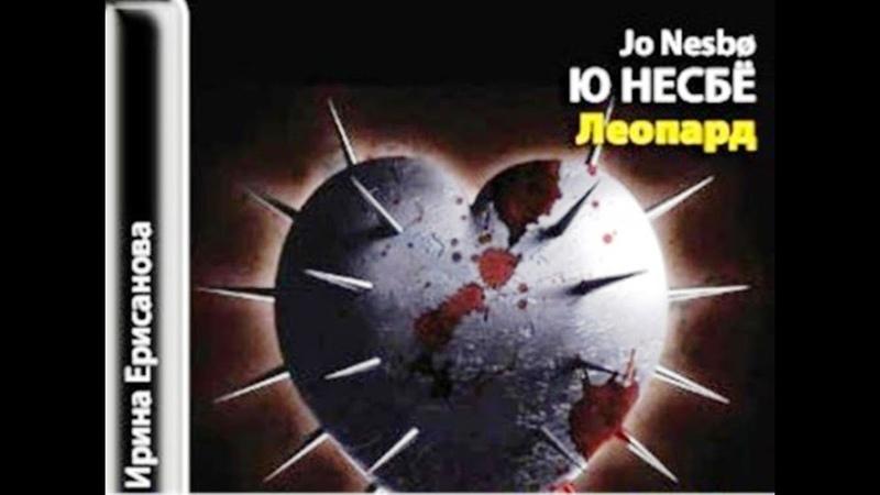 Несбё Ю_Х.Х.-8_Леопард_Ерисанова И_аудиокнига,детектив,триллер,2013,3-11