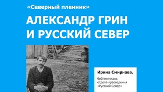 Александр Грин и Русский Север