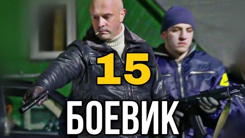 ОЧЕНЬ КРУТОЙ БОЕВИК ПРО МЕНТА Кулинар 2 РУССКИЕ БОЕВИКИ КРИМИНАЛЬНОЕ русское КИНО 15 СЕРИЯ Экшн