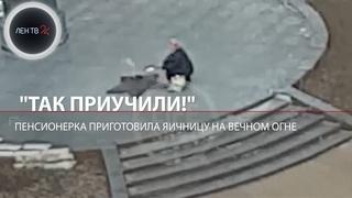 Пенсионерка, жарившая яичницу на Вечном огне в Пушкино, рассказала полицейским о своих мотивах