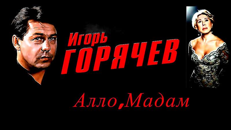 Игорь Горячев Любовь Успенская Алло мадам