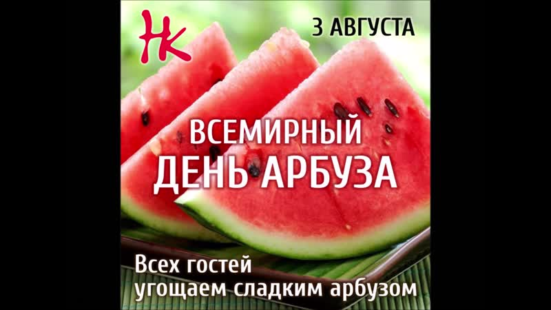 Поздравление 3 августа Всемирный день арбузов