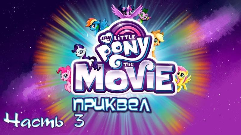 Мой Маленький Пони В Кино Приквел Часть 3 My little pony Movie NblaaaDub