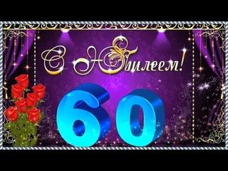 Душевное поздравление мужчине на юбилей 60 лет!