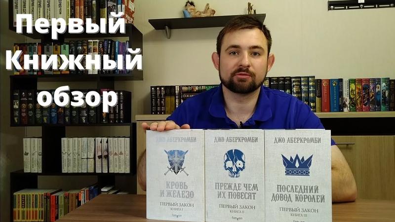 лаконичный книжный обзор трилогии Джо Аберкромби Первый Закон
