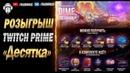 ★ Розыгрыш Twitch Prime набора АВГУСТ «Десятка» ★ Пройди КВЕСТ на Внимательность ★