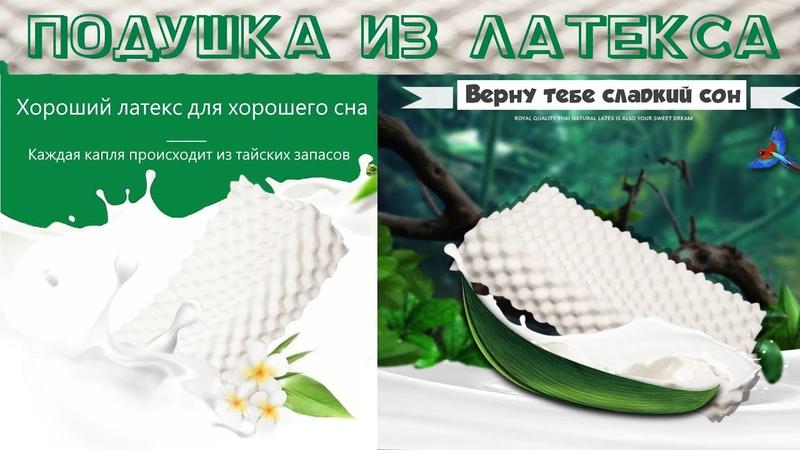 Ортопедическая массажная подушка производства Тайланд из натурального латекса с aliexpress