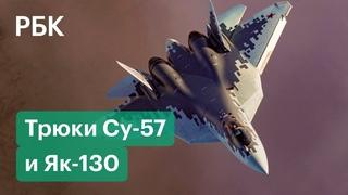 Плоский штопор, мертвая петля и бочка, Су-57 и Як-130 показали фигуры высшего пилотажа на МАКС