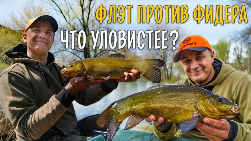 ФЛЭТ или ФИДЕР Что лучше для ловли линя и карпа