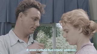 Когда весна придёт, не знаю - Весна на Заречной улице (1956) - Караоке (субтитры) версия HD