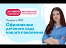 """Вебинар """"Педагоги PRO. Оформление детского сада нового поколения"""""""