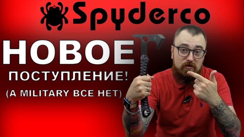 Новые складные ножи Spyderco Delica S30V Phoenix Native Chief и другие Обзор ножей