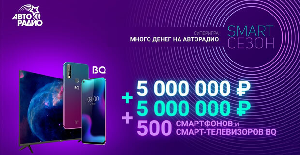 Слушатели «Авторадио» каждый день выигрывают деньги и гаджеты - Новости радио OnAir.ru