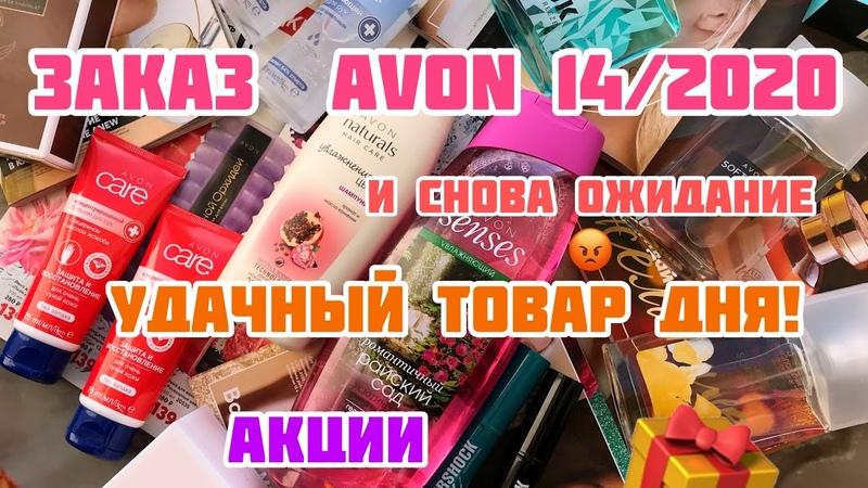 ЗАКАЗ ЭЙВОН 14 2020❤️АКЦИИТОВАР ДНЯАРОМАТЫАНТИСЕПТИКИТУШЬ!