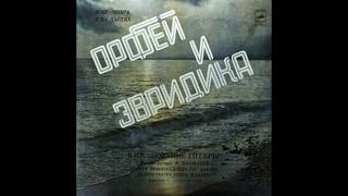 Орфей и Эвридика, Александр Журбин 1981 (vinyl record)