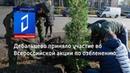 Дебальцево приняло участие во Всероссийской акции по озеленению