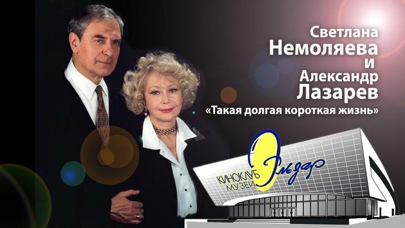 Творческий вечер Светланы Немоляевой и Александра Лазарева Такая долгая короткая жизнь 2008 год