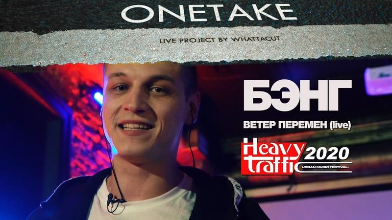 БЭНГ Рыночные отношения Ветер перемен live Heavy Traffic 2020 x One Take