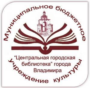 Логотип Центральная городская библиотека
