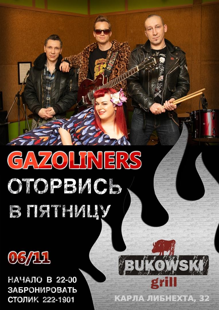 06.11 Gazoliners в Буковски гриль!