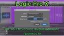 Автоматическое выравнивание громкости. Logic Pro X.