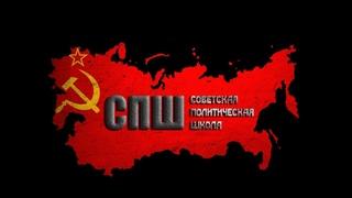 Диалоги с большевиками (Диалог 1)