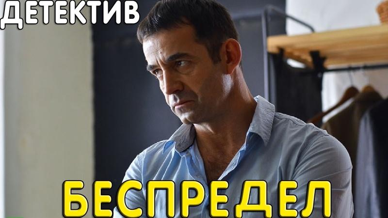 Мощный фильм про ментовской беспредел Внутреннее расследование Оборотень Русские детективы