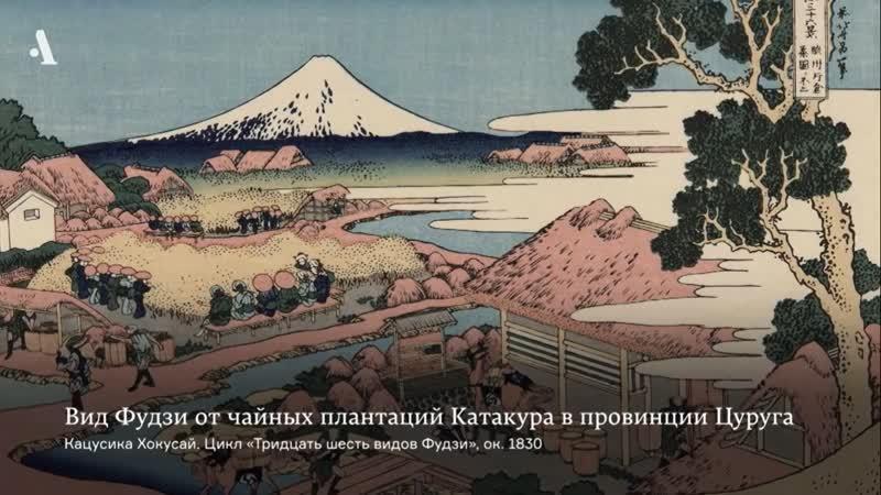Как понять Японию Что японцы думают о себе Открытие Фудзи Рис и рыба Японский этикет Сакура Морфология японского сада