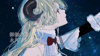 御伽の詩と永久なるミライ/角巻わため【オリジナル曲】