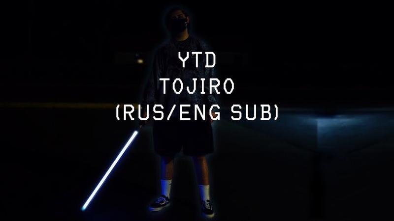 YTD TOJIRO 「ПЕРЕВОД」「RUS SUB」
