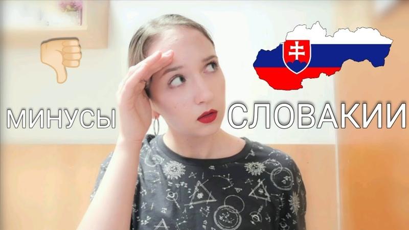 МИНУСЫ жизни в Словакии 🇸🇰 вся правда