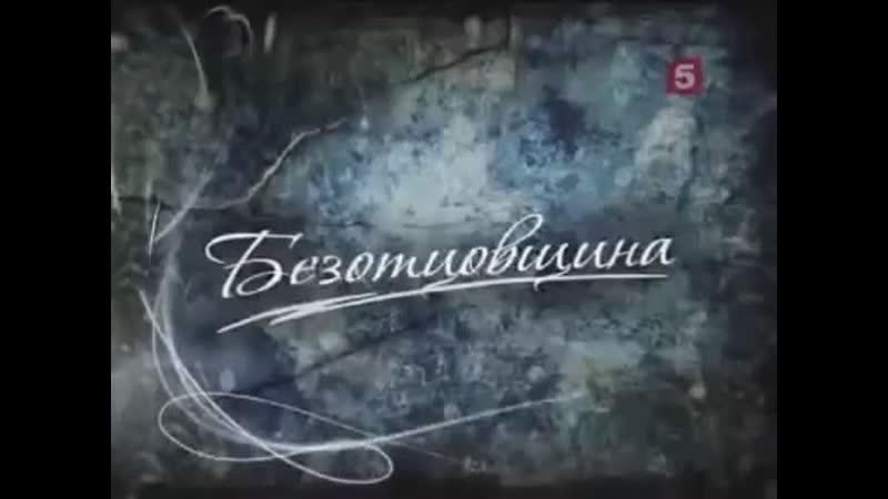 Безотцовщина Пятый канал 28 12 2011 Анонс