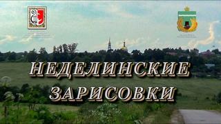 """""""Неделинские зарисовки"""" 2013 г.."""