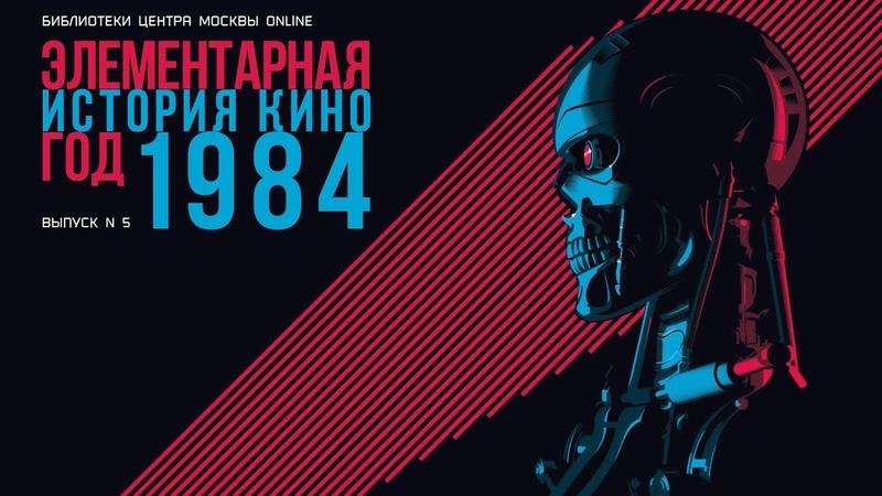 Элементарная история кино год 1984