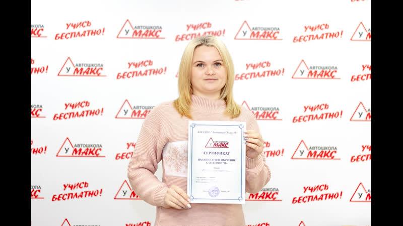 Екатерина Кобус победитель декабрьского розыгрыша бесплатного обучения в автошколе Макс