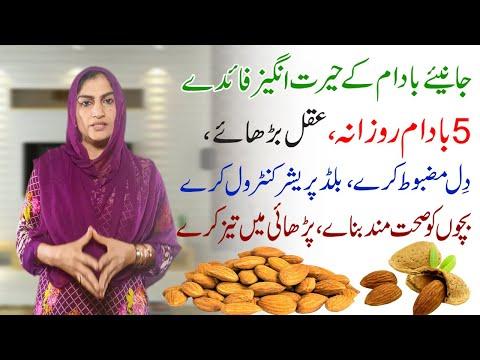 Badam ke Fayde Badam Khane ke Fayde Almond Benefits by Easy Totke