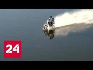 Столичные экстремалы испытали мотоцикл-амфибию - Россия 24