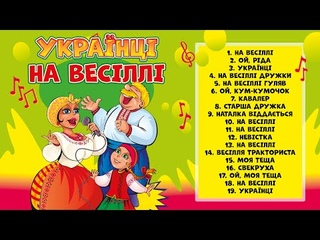 Українці на весіллі. Веселі танцювальні українські пісні на весілля. Пісні про тещу, свекруху і кума
