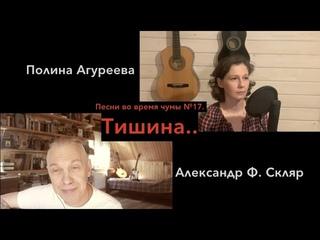 Тишина за Рогожской заставою - Александр Ф. Скляр и Полина Агуреева - Песни во время чумы №17.