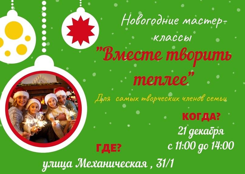 Топ мероприятий на 20 — 22 декабря, изображение №18