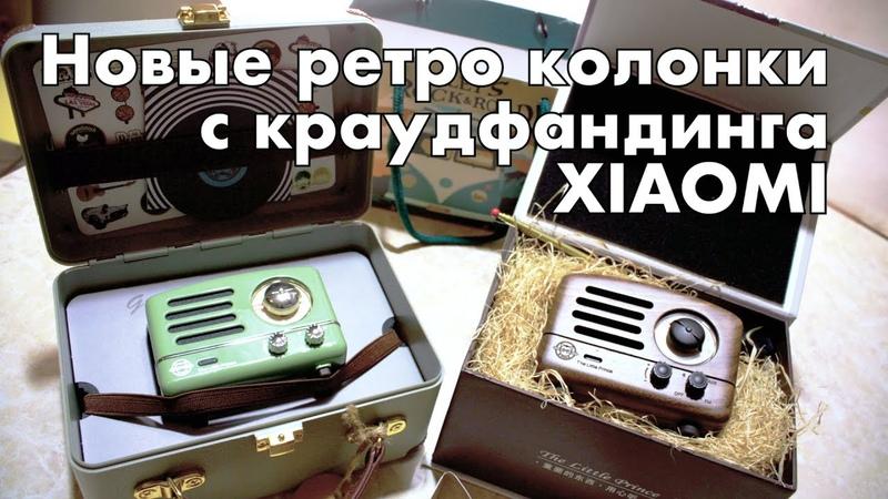 Винтажная колонка Xiaomi Muzen Elvis Presley Radio
