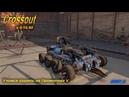 Играем в Crossout на Прометеях V Барыжим на рынке Начал качать фракцию ДЕТИ РАССВЕТА