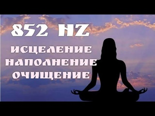 852 Гц Мощное повышение вибраций и энергии🔅Очищение от негатива🔅Частота любви