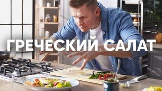 ГРЕЧЕСКИЙ САЛАТ - только такой! | ПроСто кухня | YouTube-версия