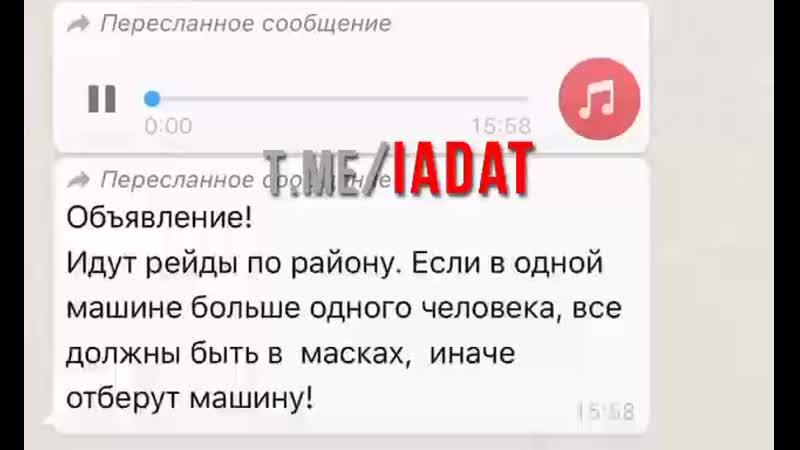 Кадыровское беззаконие 1