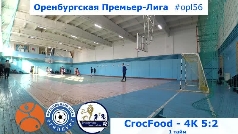 CrocFood - 4K 52. 1 тайм