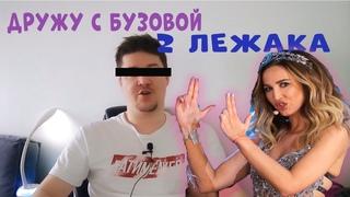 """ДНЕВНИК ПСИХИАТРА # 6 """"Лежаки и моя подруга Оля Бузова"""""""