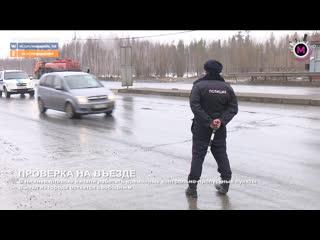 Мегаполис - Проверка на въезде - Нижневартовск